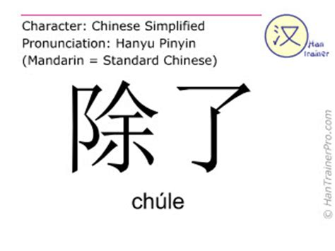 English translation of 除了 ( chule / chúle ) - except in