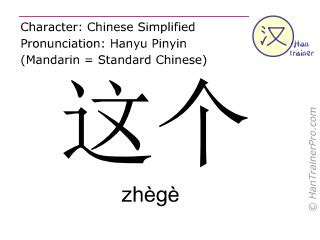 English translation of 这个 ( zhege / zhègè ) - this in Chinese