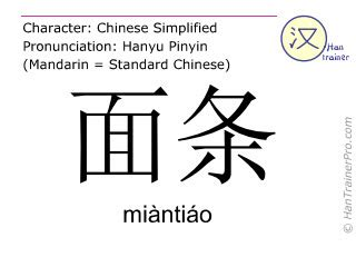 English translation of 面条 ( miantiao / miàntiáo